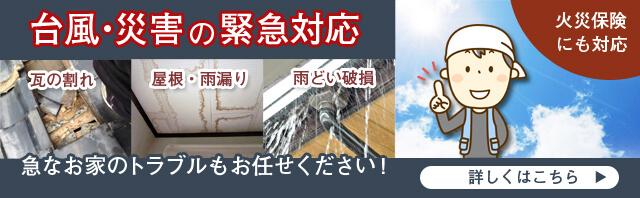 台風・災害の緊急対応