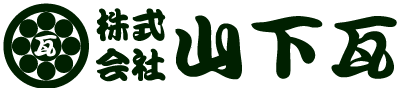 株式会社山下瓦│浜松市西区舞阪町・湖西市の瓦・屋根工事の施工・修理・修繕の専門店 台風災害の緊急対応